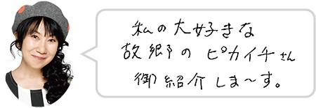 室井滋さん 私の大好きな故郷のピカイチさん御紹介しま〜す。