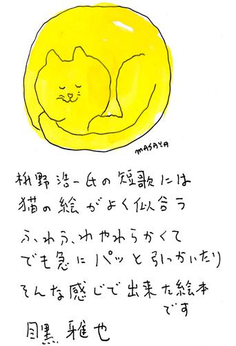 枡野浩一氏の短歌には猫の絵がよく似合う ふわふわやわらかくて でも急にパッと引っかいたり そんな感じで出来た絵本です