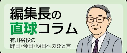 編集長の直球コラム