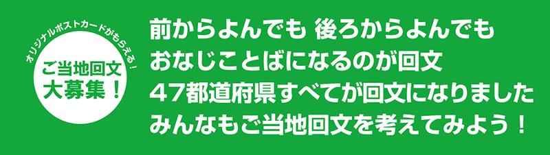 前からよんでも 後ろからよんでもおなじことばになるのが回文 47都道府県すべてが回文になりました みんなもご当地回文を考えてみよう!