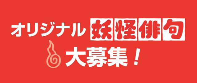 オリジナル妖怪俳句大募集