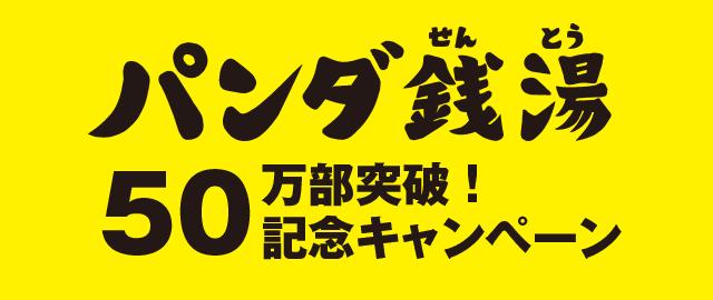「パンダ銭湯」50万部突破!記念キャンペーン